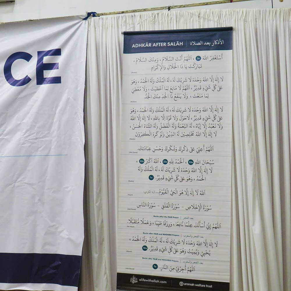 Adhkar Banner for Masjid